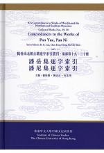潘岳、潘尼集逐字索引(合訂本)(集部第十九、二十種)