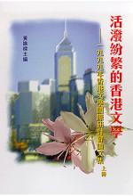 活潑紛繁的香港文學