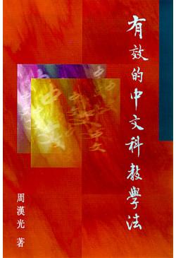 有效的中文教學法