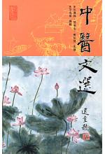 中醫文選(第二版)