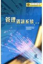 管理資訊系統(第二版)