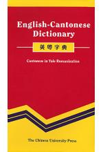 English-Cantonese Dictionary 英粵字典