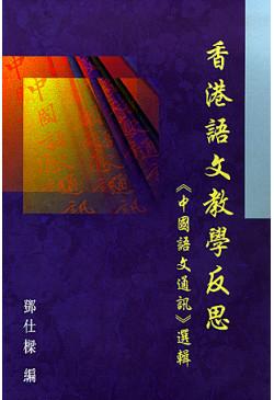 香港語文教學反思