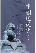 中國近代史(下冊)