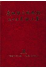 慶祝饒宗頤教授七十五歲論文集