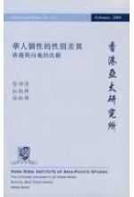 華人個性的性別差異