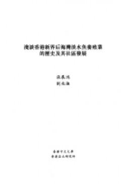 淺談香港新界后海灣淡水魚養殖業的歷史及其社區發展