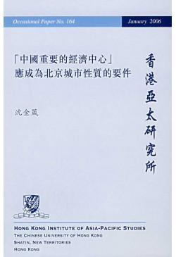 中國重要的經濟中心應成為北京城市性質的要件