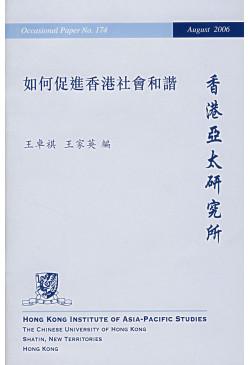 如何促進香港社會和諧
