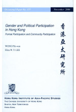 Gender and Political Participation in Hong Kong