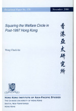 Squaring the Welfare Circle in Post-1997 Hong Kong