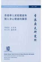 香港華人家庭健康和個人身心健康的關係