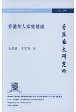 香港華人家庭健康