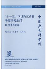 「十一五」下泛珠三角與香港研究系列