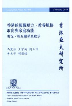香港的親職壓力、教養風格取向與家庭功能