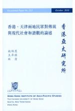 香港、天津兩地民眾對傳統與現代社會和諧觀的論述