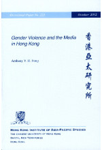 Gender Violence and the Media in Hong Kong