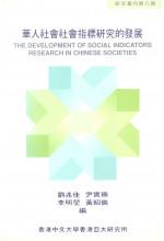 華人社會社會指標研究的發展
