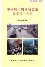 中國城市與區域發展