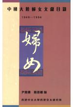 中國大陸婦女文獻目錄