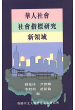 華人社會社會指標研究新領域