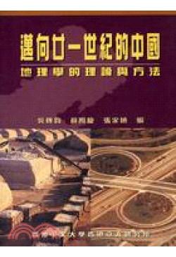 邁向廿一世紀的中國