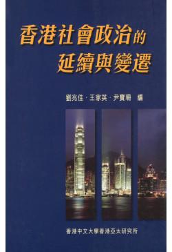 香港社會政治的延續與變遷