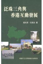 泛珠三角與香港互動發展