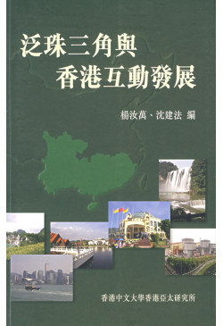 泛珠三角與香港互動發展(out of stock)