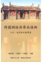 跨國網絡與華南僑鄉