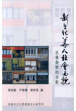 新世紀華人社會面貌