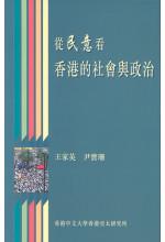 從民意看香港的社會與政治