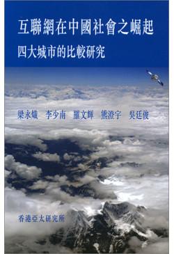 互聯網在中國社會之崛起