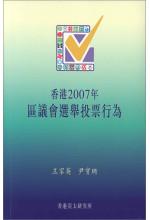 香港2007年區議會選舉投票行為