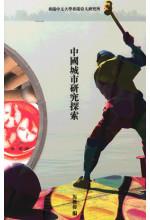中國城市研究探索
