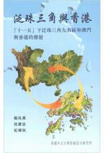 泛珠三角與香港