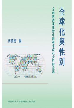 全球化與性別