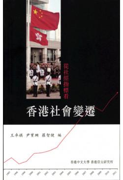 從社經指標看香港社會變遷