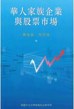 華人家族企業與股票市場