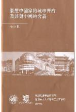 發展中國家的城市管治及其對中國的含義