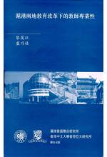 滬港兩地教育改革下的教師專業性