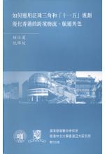 如何運用泛珠三角和「十一五」規劃優化香港的跨境物流、航運角色