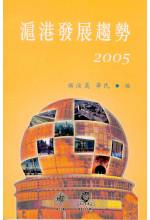 滬港發展趨勢 2005