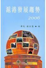 滬港發展趨勢 2006
