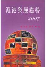 滬港發展趨勢 2007