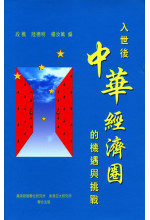入世後中華經濟圈的機遇與挑戰