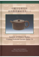 Institute of Chinese Studies Visiting Professor Lecture Series (I) 中國文化研究所訪問教授講座系列 (一)
