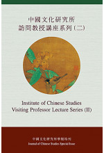 Institute of Chinese Studies Visiting Professor Lecture Series (II) 中國文化研究所訪問教授講座系列 (二)