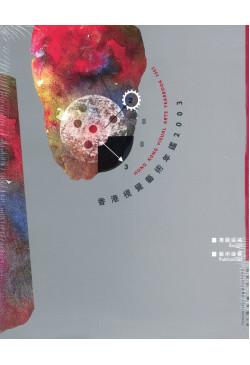 香港視覺藝術年鑑2003 hong kong visual arts yearbook 2003