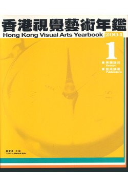 香港視覺藝術年鑑2004(全2冊)hong kong visual arts yearbook 2004 (2 Vols.)